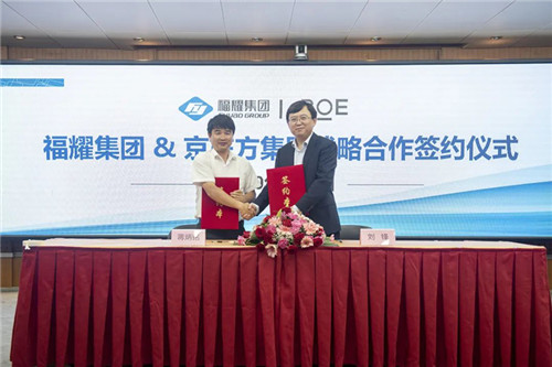 Fuyao Glass Group and BOE Group sign strategic cooperation agreement